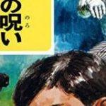 子どもの頃ドキドキしながら読んだ江戸川乱歩作品の表紙をぜひ商品化してほしい「大賛成!」他作品のリクエストも続々 – Togetter
