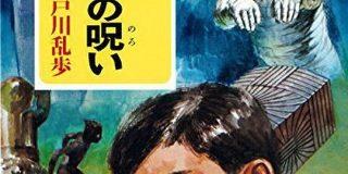 子どもの頃ドキドキしながら読んだ江戸川乱歩作品の表紙をぜひ商品化してほしい「大賛成!」他作品のリクエストも続々 - Togetter