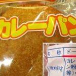 食べ物の名称・品名に注目する(デジタルリマスター版) : デイリーポータルZ