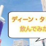 ディーン・フジオカ監修の「ディーン・タピオカ」を飲んでみた / 本日から台湾甜商店で発売中 | ロケットニュース24