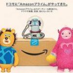 【朗報】ドコモさん、Amazonプライムを1年間無料にしてしまう※ : IT速報