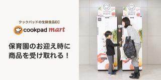 生鮮食品EC「クックパッドマート」、保育施設に受け取り場所の設置を開始:MarkeZine