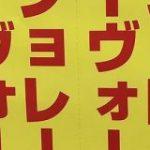 スーパーに置いてあったのぼり『ヌボヌボlジlジヴョヴョォレォレllll解禁!解禁!』 – Togetter