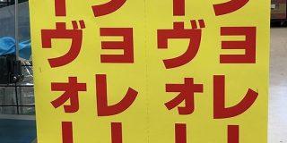 スーパーに置いてあったのぼり『ヌボヌボlジlジヴョヴョォレォレllll解禁!解禁!』 - Togetter