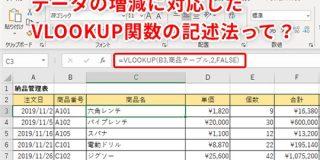 【Excel】データが増えてもいちいち数式を修正しないでOK!エクセルのLOOKUP関数で「範囲」をテーブルに変換するべき理由 - 窓の杜