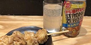 【レビュー】「-196℃ ストロングゼロ〈から揚げ専用塩レモン〉」とから揚げが本当に合うのか試してみた | nomooo