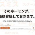 オンライン商標登録サービス「Cotobox」にAI活用の『ロゴ調査機能』、最短10秒で同一または似ている画像を検索 | TechCrunch