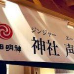 神田明神で、しょうもないダジャレを使った飲み物が売っていた「やっぱり商売の神様の神社はなんか違う」 – Togetter