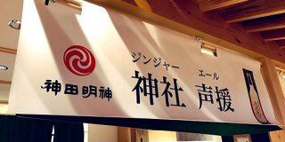 神田明神で、しょうもないダジャレを使った飲み物が売っていた「やっぱり商売の神様の神社はなんか違う」 - Togetter