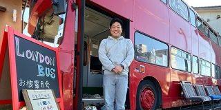 白山市に「ロンドンバスホテル」が完成「宿泊無料」で運営 - 金沢経済新聞