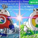 Googlebotのユーザーエージェント名(UA名)が変わるよ!【SEO情報まとめ】 | Web担当者Forum