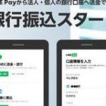 LINE Payが銀行振込に対応、手数料は1回176円-口座番号知らなくてもOK – CNET