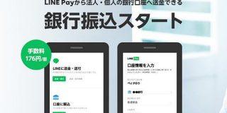 LINE Payが銀行振込に対応、手数料は1回176円-口座番号知らなくてもOK - CNET