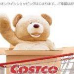 コストコがオンライン通販を開始 12月10日から – ITmedia