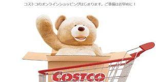 コストコがオンライン通販を開始 12月10日から - ITmedia