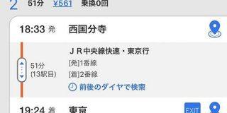 「横柄な態度を取らない方が良い」西国分寺駅で『東京行きの電車』を聞かれたら、丁寧な人には中央線を、偉そうな人には武蔵野線を案内している人の話 - Togetter