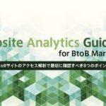 BtoBサイトのアクセス解析で最初に確認すべき8つのポイント | baigie