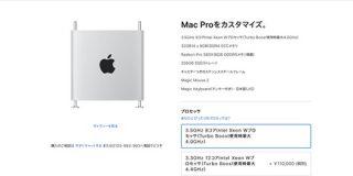 Apple、新型「Mac Pro」の販売発売。価格は59万9800円から、フルカスタムで574万円 : IT速報