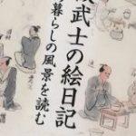 幕末の下級武士が描いた絵日記が面白い!食事メニューや宴会の様子など、当時の暮らしぶりがよくわかる – Togetter