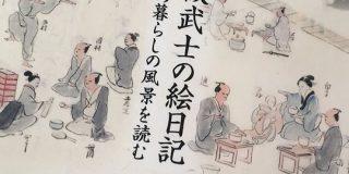 幕末の下級武士が描いた絵日記が面白い!食事メニューや宴会の様子など、当時の暮らしぶりがよくわかる - Togetter