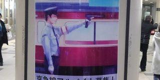 このポスター、「ホーム上の酔っぱらいをサブマシンガンで仕留めようとしている駅員さん」かと思ったけどよく見たら違った「さすが俺たちの京急」 - Togetter