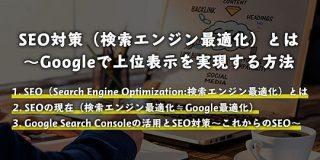 SEO対策(検索エンジン最適化)とは~Googleで上位表示を実現する方法   SEO研究所サクラサクラボ