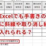 【Excel】セルを斜めに分割したい時や文字に取り消し線を入れたい時はどうする?手書きでよく作るスタイルの表をエクセルで作る方法 –  – 窓の杜
