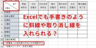 【Excel】セルを斜めに分割したい時や文字に取り消し線を入れたい時はどうする?手書きでよく作るスタイルの表をエクセルで作る方法 -  - 窓の杜