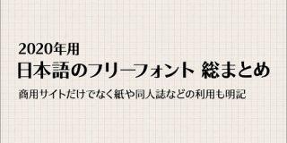 2020年用、日本語のフリーフォント417種類のまとめ-商用サイトだけでなく紙や同人誌などの利用も明記 | コリス