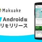 クラウドファンディングのMakuakeがAndroidアプリを配布開始、iOSから遅れること約2年 | TechCrunch