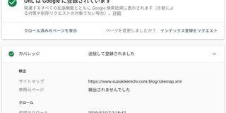 Google検索のインデックス確認にsite:を使ってはいけない、Search Consoleを使う | 海外SEO情報ブログ
