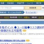 ヤフーでシステム障害、ヤフーファイナンスが「日本の証券市場は天皇誕生日でお休み」と勘違い : 市況かぶ全力2階建