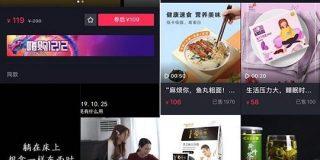 上半期収益は71億ドル、拡大続く中国「TikTok」がEコマース機能をアップデート - BRIDGE