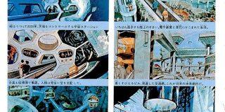 1970年の大阪万博で想像された『50年後の日本』の姿に「あと10日でなんとかするのか」「大自然の驚異くらいしか再現できてねぇ」 - Togetter