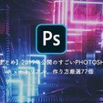 【総まとめ】2019年公開のすごいPhotoshopチュートリアル、作り方厳選77個 – PhotoshopVIP