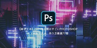 【総まとめ】2019年公開のすごいPhotoshopチュートリアル、作り方厳選77個 - PhotoshopVIP