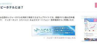 ラブホ検索サイト「ハッピーホテル」で会員情報漏えい サービス一時停止 - ITmedia