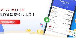 楽天スーパーポイント、仮想通貨へ交換可能に ビットコインやイーサリアムなど3種 - ITmedia