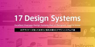 UIデザイナーが知っておきたい海外の優れたデザインシステム17選   knowledge / baigie