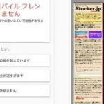 WordPressで制作したサイトが「モバイルフレンドリーではありません」と表示されたら | Stocker.jp