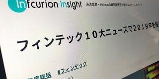 インフキュリオン・グループ、今年の日本のフィンテック業界を総括する10大ニュースを発表 - BRIDGE