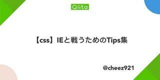【css】IEと戦うためのTips集 - Qiita