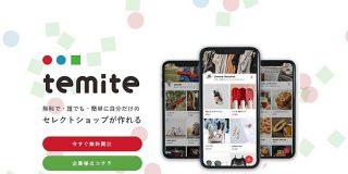 ソーシャルECの「temite」が資金調達、台湾での越境事業も開始 - BRIDGE
