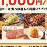 牛角「サブスク、はじめました。」11000円/月で1ヶ月食べ放題!飲み放題プランもあって「なにかワナが!?」「食費節約できる」 – Togetter