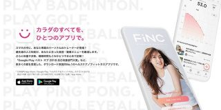 FiNC Technologiesが50億円を調達、南野充則氏が代表取締役CEOに就任 - BRIDGE