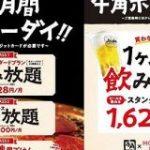 短いお祭りだった……牛角「1万1000円で焼き肉食べ放題」の定額パス、急きょ販売終了に – ねとらぼ
