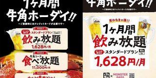 短いお祭りだった……牛角「1万1000円で焼き肉食べ放題」の定額パス、急きょ販売終了に - ねとらぼ