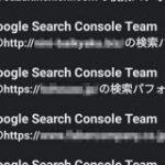 Google、Search Consoleの月間パフォーマンスレポートをより多くのサイトに送信 | 海外SEO情報ブログ