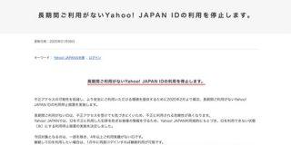 ヤフー、4年以上放置された「Yahoo! JAPAN ID」の利用停止措置を2月から実施へ : IT速報