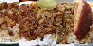 台湾で知る魯肉飯の多様性 : デイリーポータルZ